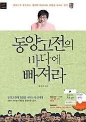 동양고전의 바다에 빠져라(강의 DVD 미포함)인문의 바다 시리즈 2