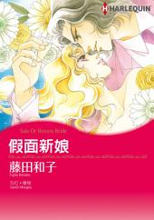假面新娘: Harlequin Comics