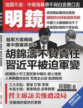 《明鏡月刊》第69期: 胡錦濤不負責任 習近平被迫軍變