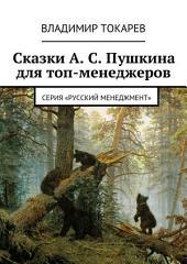 Сказки А. С. Пушкина для топ-менеджеров