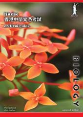 Hong Kong DSE Biology Critical Guide (Yellowreef)