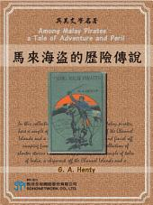 Among Malay Pirates : a Tale of Adventure and Peril (馬來海盜的歷險傳說)