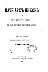Патріарх Никон и его противники в дѣлѣ исправленія церковных обрядов