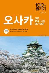 오사카 100배 즐기기(17~18 개정판)
