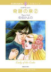 奇跡の泉 2巻: ハーレクインコミックス