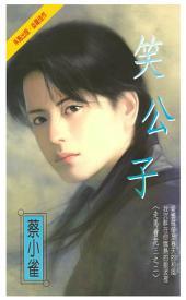 不婚情人~青梅竹馬系列之二: 禾馬文化紅櫻桃系列042