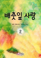 배춧잎 사랑 2 (완결)