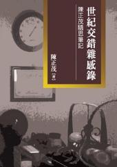 世紀交錯雜感錄:陳正茂隨思筆記: 陳正茂隨思筆記