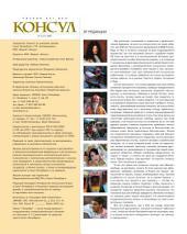 Журнал «Консул» No 2 (17) 2009