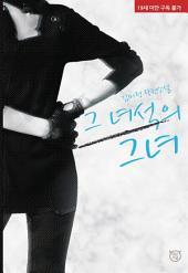 [세트] 그 녀석의 그녀 (전2권/완결)