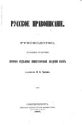 Русское правописание: Руководство, составленное по порученію Второго отдѣления Императорской Академии Наук