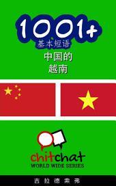 1001+ 基本短语 中国的 - 越南