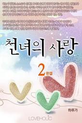 천녀의 사랑 2권 완결