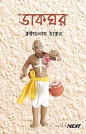 ডাকঘর / Dakghar (Bengali): Bangla Drama by Rabindranath Tagore