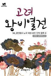 북타임스 고려왕비열전 54. 공민왕과 노국 대장 공주 인덕 왕후④