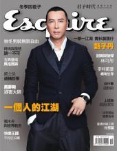 Esquire君子時代國際中文版122期: 一個人的江湖