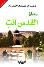 القدس أنت