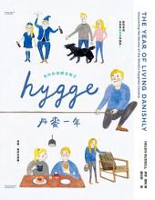 HYGGE! 丹麥一年:我的快樂調查報告: The Year of Living Danishly: Uncovering the Secrets of the World's Happiest Country