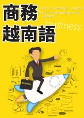 商務越南語: 最豐富的越語自學教材