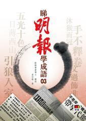 睇明報學成語 03