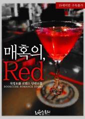 매혹의, Red