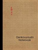 Genkouyoushi Notebook