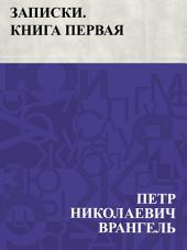 Записки. Книга первая: (ноябрь 1916 года - ноябрь 1920 года)