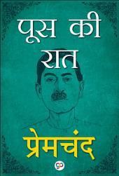 Poos Ki Raat (Illustrated Edition): (पूस की रात)