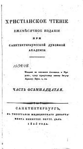 Христианское чтение, ежемѣсятное издание при Санктпетербургской Духовной Академии: Часть осьмнадцатая