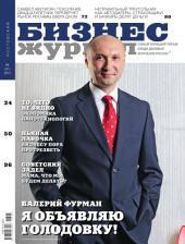 Бизнес-журнал, 2010/06: Ростовская область