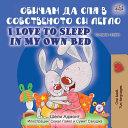 I Love to Sleep in My Own Bed  Bulgarian English Bilingual Book