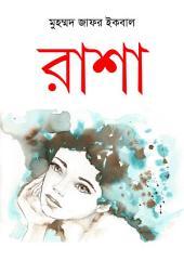 রাশা / Rasha (Bengali) : Bengali Novel
