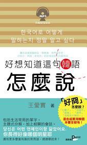 好想知道這句韓語怎麼說: 語言鳥文化018