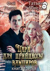 Пара для принцессы вампиров. Книга третья
