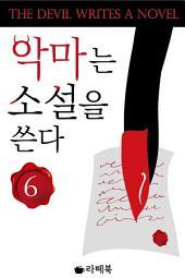 악마는 소설을 쓴다 6