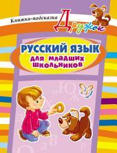 Русский язык для младших школьников. Книжка-подсказка