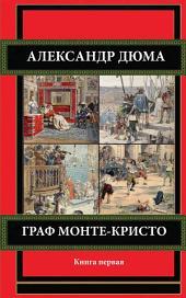 Граф Монте-Кристо. Книга первая.
