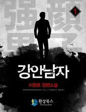 [무료] 강안남자 1부 1 - 이원호 장편소설