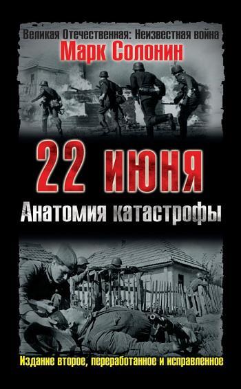 [PDF] FREE BOOK 22 июня. Анатомия катастрофы by Марк ...