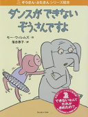 Elephants Cannot Dance  PDF