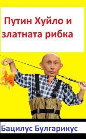 Путин Хуйло и златната рибка