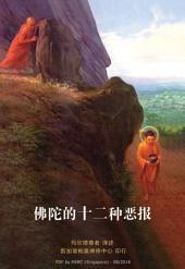 佛陀的十二种恶报
