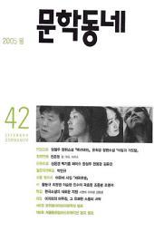 계간 문학동네 2005년 봄호 통권 42호