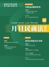 月旦民商法雜誌第48期