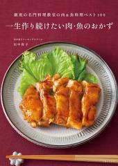一生作り続けたい肉・魚のおかず: 銀座の名門料理教室の肉&魚料理ベスト100