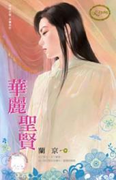 華麗聖賢《限》: 禾馬文化珍愛系列391