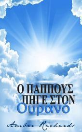 Ο Παππούς πήγε στον Ουρανό