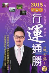 2015乙未年行運通勝