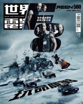 世界電影雜誌 第580期 2017年4月號: 玩命關頭8 地表最強團隊 即將分裂瓦解