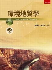 環境地質學